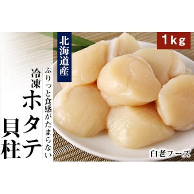 冷凍ホタテ貝柱 1kg【AL004】
