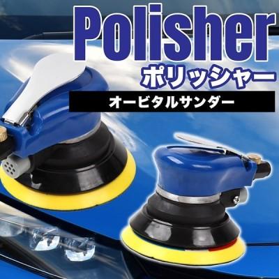 送料590円 洗車や研磨に!ダブルアクション オービタルサンダー ポリッシャー ランキング1位獲得