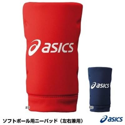 アシックス(asics) BEE-28 ソフトボール用ニーパッド(左右兼用) 20%OFF ソフトボール用品 2021SS