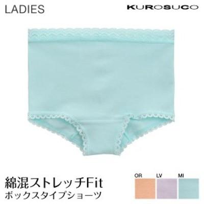 【メール便(4)】(クロスコ)KUROSUCO 日本製 綿混 ストレッチFit ボックスタイプショーツ レディース 下着