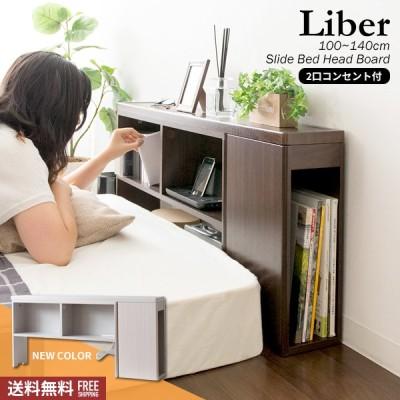 収納 寝室 伸縮 ベッド ヘッドボード LIBER リベル hb-1014