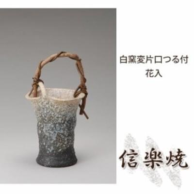 白窯変片口つる付花入 伝統的な味わいのある信楽焼き 花瓶 花入れ 和テイスト 陶器 日本製 信楽焼 花器 焼き物 和風