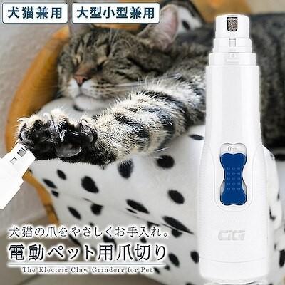 ペット用電動爪切り 電動ペット爪グラインダー 犬猫兼用 小型犬/大型犬対応 電動爪トリマー 爪磨き