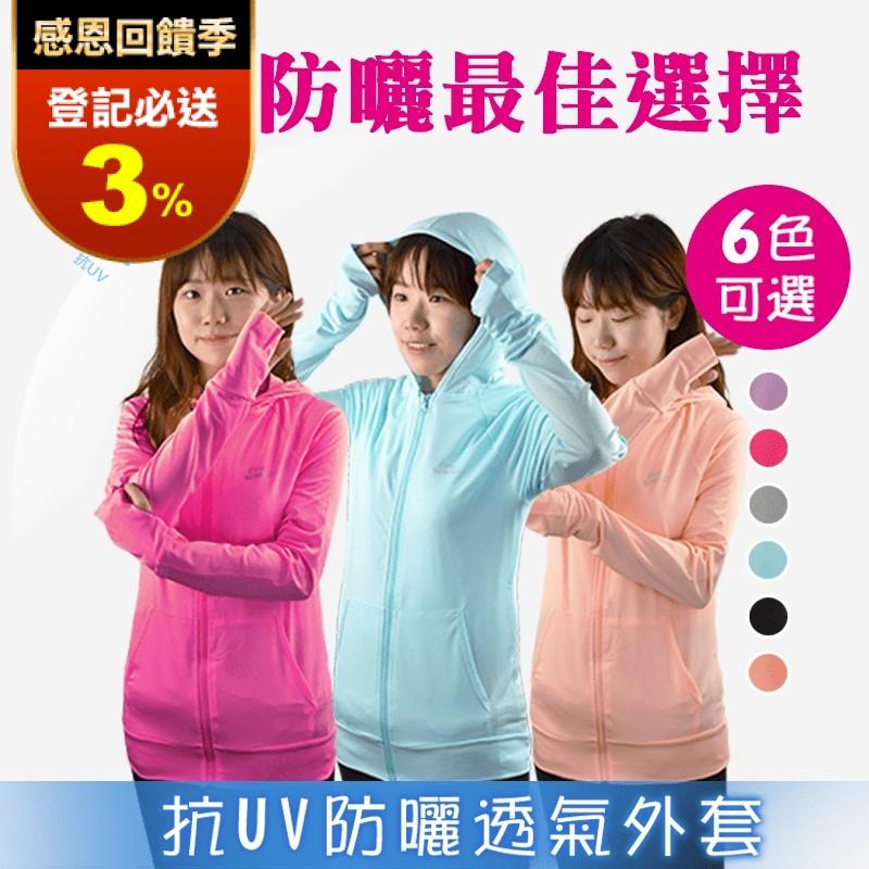 輕量抗UV防曬外套(M/L/XL/2XL) 女生外套/運動外套/薄外套/抗紫外線