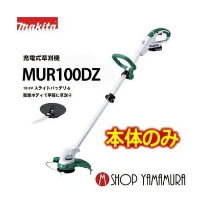 【正規店】 マキタ makita 10.8V 充電式草刈り機 MUR100DZ  刈込幅 230mm  本体のみ(バッテリ・充電器別売)
