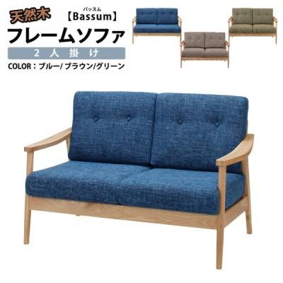 木製ソファー 2人掛け 幅130 北欧風 天然木フレームソファ 2P Bassum バッスム