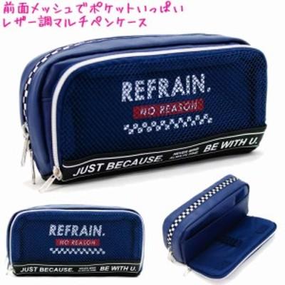 筆箱 ペンケース 女の子 レザー調 ボックス タイプ 前面 メッシュ ポケット付き 多機能 ( リフレインリーズン ) 中学生 高校生 一般 クー