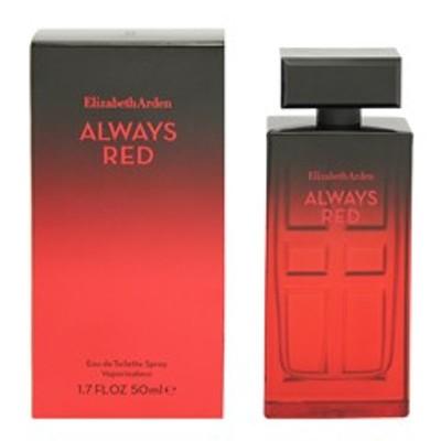 【香水 エリザベスアーデン】ELIZABETH ARDEN オールウェイズレッド (箱なし) EDT・SP 50ml 香水 フレグランス ALWAYS RED