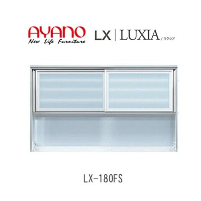 開梱設置 ラクシア LX-180FS 幅180cm 上キャビネット 引き戸+オープンタイプ 綾野製作所 LUXIA ルシーダ Lucida