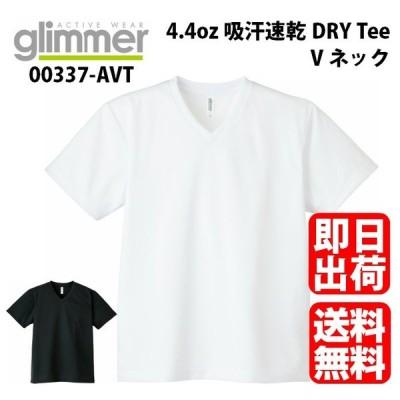 ドライ Tシャツ メンズ Vネック 吸汗速乾 UV対策 送料無料 glimmer S.M.L.LL