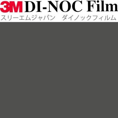 ダイノックシート 3M ダイノックフィルム カッティングシート 抗菌仕様 シングルカラー PS-885