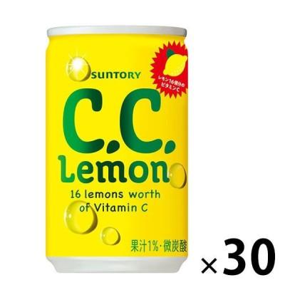 サントリー C.C.レモン 160ml 1箱(30缶入)