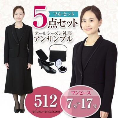 礼服レンタル、喪服レンタル (512s) ~5点セット~ 授乳対応 ワンピースとジャケットのアンサンブル(ヘチマカラータイプ)