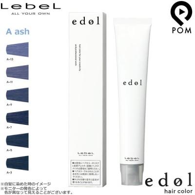 ルベル エドル シェードカラー アッシュ 1剤 80g | カラー剤 エドルカラー トーン選択