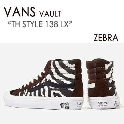 VANS VAULT TH STYLE 138 LX バンズ ヴォルト ゼブラ ZEBRA VN0A3ZCOURF