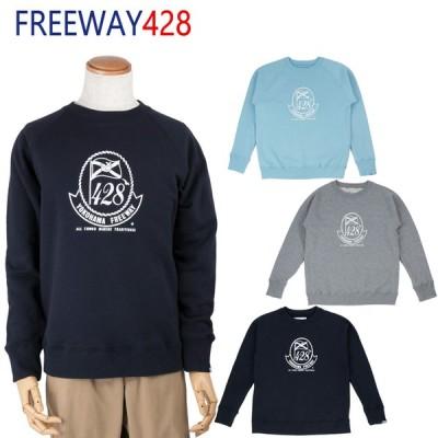 【セール】フリーウェイ428 スウェットシャツ メンズ レディース 日本製 フリーウエイ FREEWAY428 【送料無料商品】