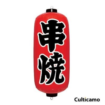 ディスプレーバルーン エアPOP 赤ちょうちん 串焼 VAM-030 YEA-02