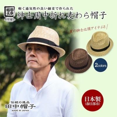 田中帽子 中折れ 麦わら帽子 Alain(アラン) 男性用 紳士用 帽子 uk-h014
