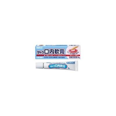 (第3類医薬品) 佐藤製薬 サトウ口内軟膏 8g