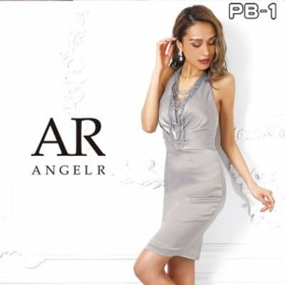 AngelR ドレス エンジェルアール キャバドレス ナイトドレス ワンピース シルバー 7号 S 9号 M 9213-AR クラブ スナック キャバクラ パー