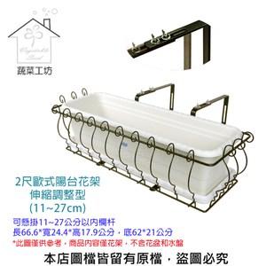 2尺歐式陽台花架伸縮調整型(11~27cm)