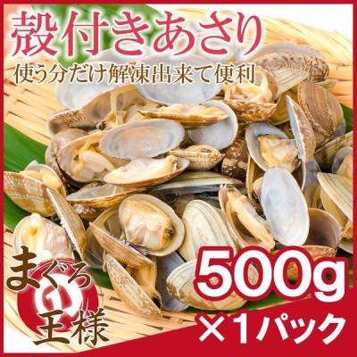 あさり アサリ  (殻付きあさり500g ボイル 冷凍あさり)