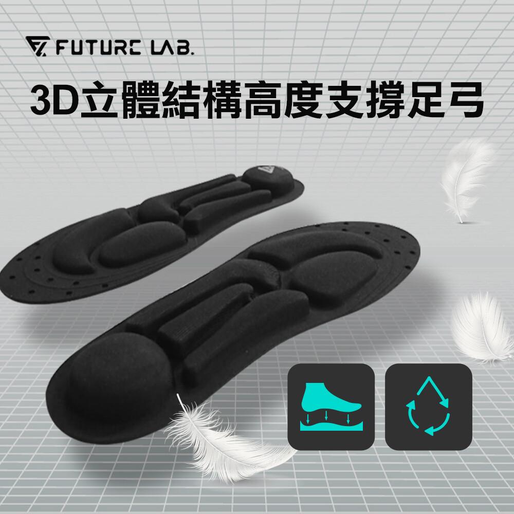 future lab. 未來實驗室zeroinsole無重力鞋墊 減壓 鞋墊 輕薄 氣壓減震