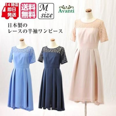 パーティードレス 結婚式 ワンピース 日本製 パーティードレス554 袖付き 袖あり フィッシュテール ゲストドレス お呼ばれ 演奏会 即納 上品 大人 ピアノ 二次会