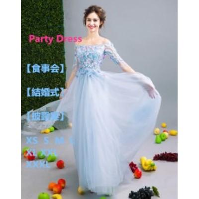 パーティードレス イブニングドレス 可愛い系 オフショルダー 七分袖 大きいサイズにも対応 チュールスカート