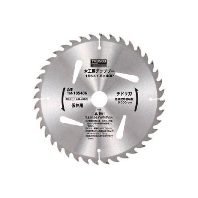 TRUSCO 木工用チップソー チドリ刃 仮枠用 Φ165X40P TM16540N/1枚【4004582】