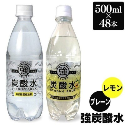 炭酸水 500ml 48本 送料無料 最安値 国産 強炭酸水 まとめ買い スパークリングウォーター  ミネラルウォーター
