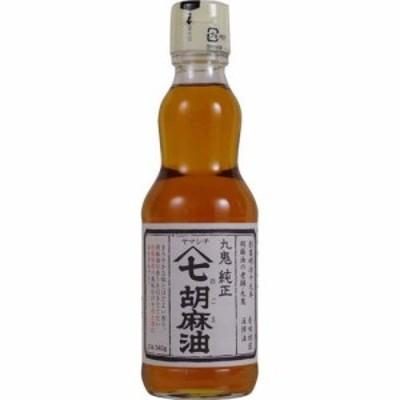 九鬼 ヤマシチ 純正胡麻油(340g)[胡麻油]