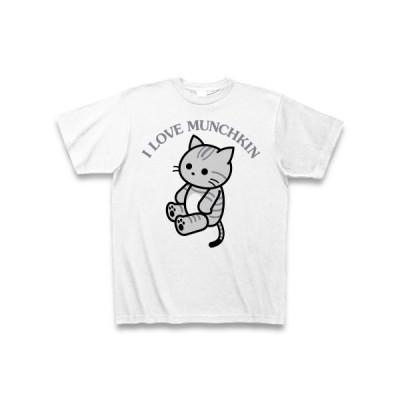 マンチカン猫が大好き!(灰色毛) Tシャツ(ホワイト)