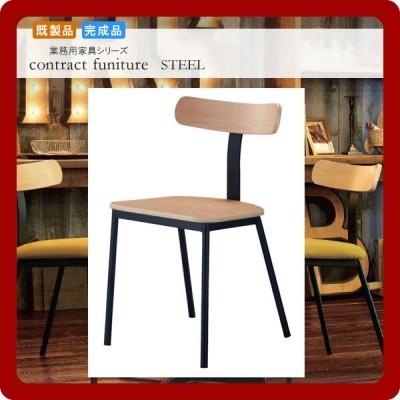 ダイニングチェアー いす イス 椅子 ★ニーブド 業務用家具シリーズ STEEL(スチール) 送料無料 店舗 施設 コントラクト