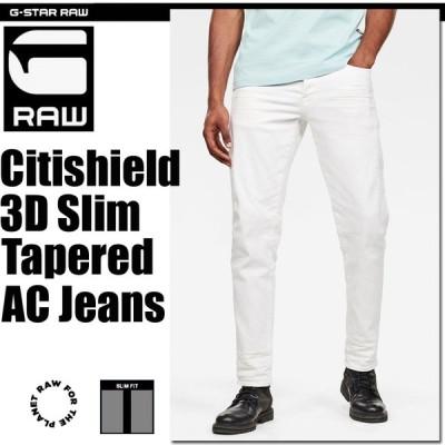 G-STAR RAW (ジースターロゥ) Citishield 3D Slim Tapered AC Jeans ( シティシールド3DスリムテーパードACジーンズ) スリムテーパードフィットホワイトデニム