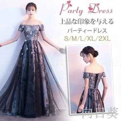 パーティードレス 結婚式 ロングドレス ウェディングドレス 花柄 刺繍 オフショルダー 大人 上品 お呼ばれ 食事会 二次会 披露宴 卒業式 成人式