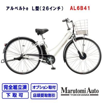 【納期未定】アルベルトe L型 26インチ シャンパンホワイト 2021年モデル ブリヂストン AL6B41