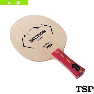 TSP 卓球ラケット  セクション/SECTION/フレア(026164)