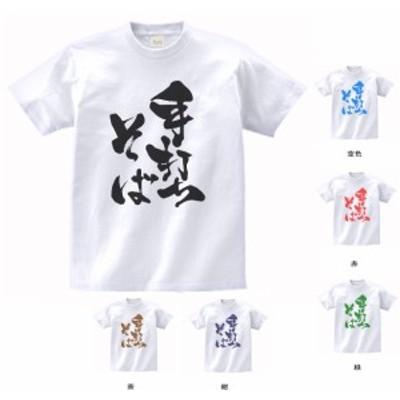 デザイン Tシャツ おもしろ 手打ちそば 文字 白
