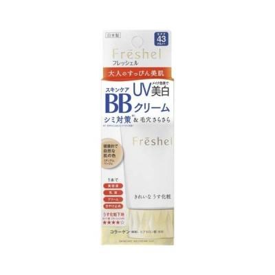 《カネボウ》 フレッシェル スキンケアBBクリーム (UV) MB (健康的で自然な肌の色) 50g