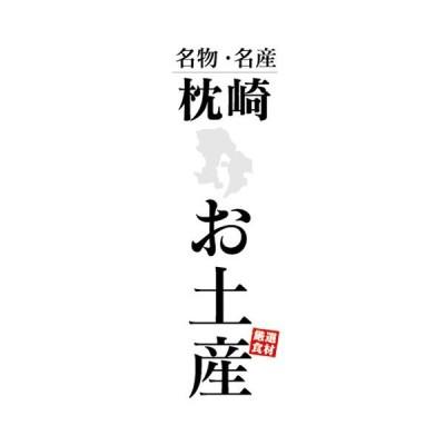 のぼり のぼり旗  名物・名産 枕崎 お土産 おみやげ 催事 イベント