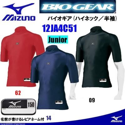 MIZUNO ミズノ BIO GEAR バイオギアジュニアハイネック半袖シャツ 12JA4C51 SALE!