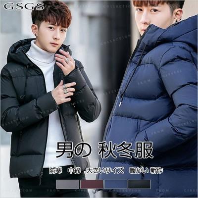 メンズコート アウター 韓国ファッション ダウンジャケット 防寒 中綿 大きいサイズ 暖かい