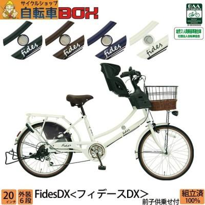 アウトレット 子供乗せ自転車 おしゃれ Pro-vocatio フィデースDX 20インチ 6段変速 OGK前チャイルドシート装備 3人乗り対応