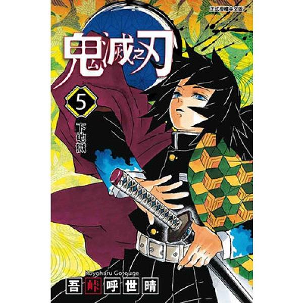 鬼滅之刃(5)