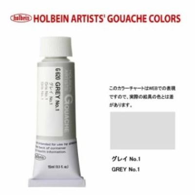 ホルベイン 不透明水彩5号(15ml) G620 グレイNo.1