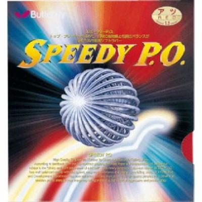 スピーディーP.O.【Butterfly】バタフライ 卓球/ラバー/表ソフトラバー(00260)
