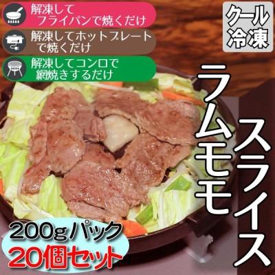 ジンギスカン ラムモモスライス 200gパック20個 焼き肉 バーベキュー イベント 保存食