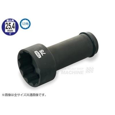 TONE 8AD-46L200 サイズ46mm 25.4sq. インパクト用超ロングソケット トネ