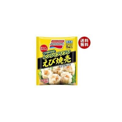 送料無料 【冷凍商品】味の素 レンジで蒸したて えび焼売 5個×30袋入